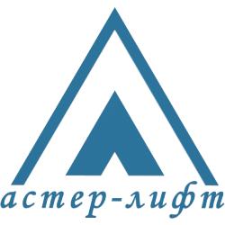 ЧПУП Астер-Лифт в Гомеле